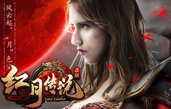 红月传说(BT版)